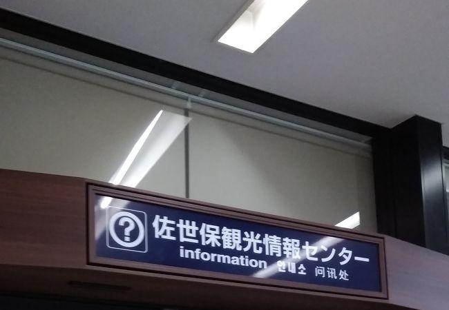 佐世保観光情報センター
