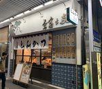 荻窪北口駅前商店街
