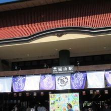 嵐電嵐山駅はまるでテーマパーク