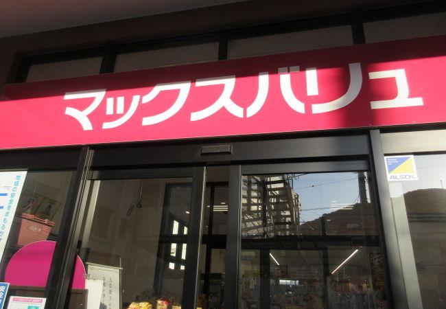 マックスバリュ 伊東駅前店
