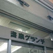 老舗大型書店
