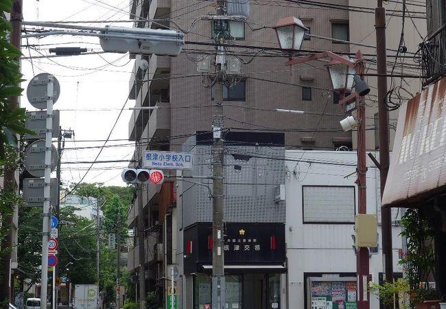 根津観音通り商店会