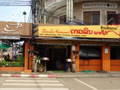 ダオリン レストラン カフェ