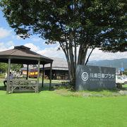 群馬県で人気の道の駅