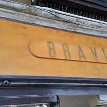 Bravin (サンマルコ広場)
