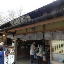 川魚料理の店