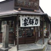 長谷の名店