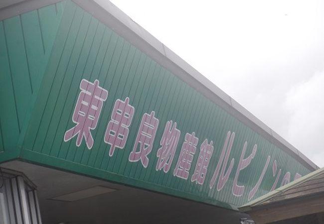 東串良物産館ルピノンの里