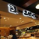 知床三佐ヱ門本舗 (新千歳空港店)