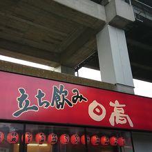 立ち飲み日高 王子北口店