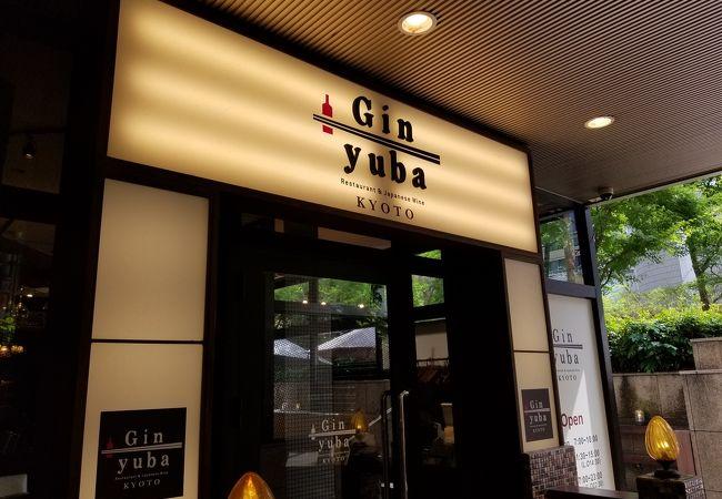 Gin yuba 京都駅堀川通店