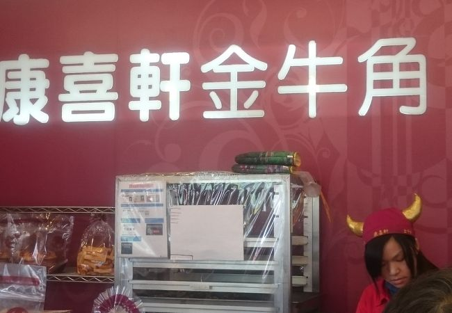 康喜軒金牛角 (三峽老街一店)