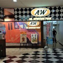 A&W (宮古空港店)