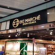 エキマルシェ 新大阪