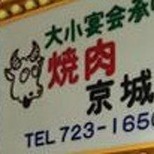 入り口の所 階段にも 京城園とあります