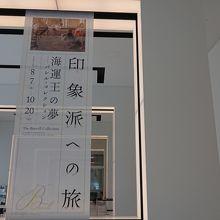 展示物撮影はNGなので、入り口を。