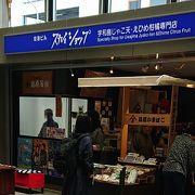松山空港1階に