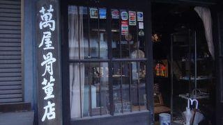 萬屋骨董店