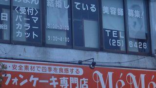 シフォンケーキ専門店 MeMe