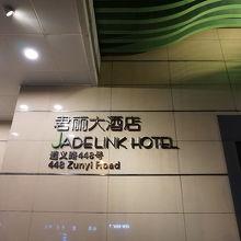 ジェイドリンク ホテル シャンハイ