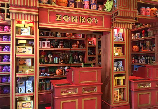 ゾンコの「いたずら専門店」