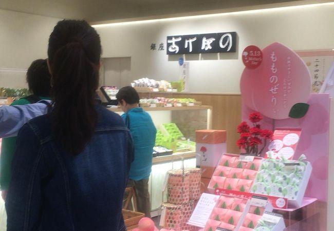 銀座あけぼの 荻窪 ルミネ店