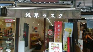 浅草ラスク 浅草雷門本店
