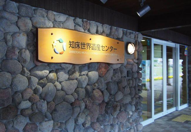 知床世界遺産センター