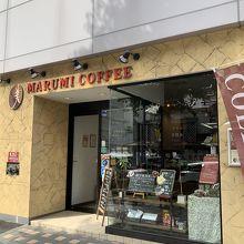 丸美珈琲店