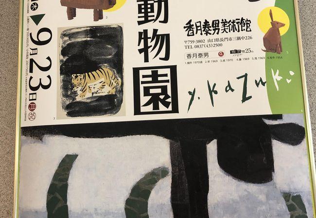 香月泰男美術館(2020.12.21~2021.4まで休館)