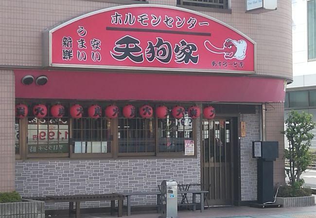 ホルモンセンター天狗家 アスロード店