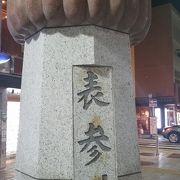 成田駅から成田山に続く参道
