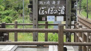 城ケ崎温泉