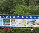 赤沢日帰り温泉館 (赤沢温泉郷)
