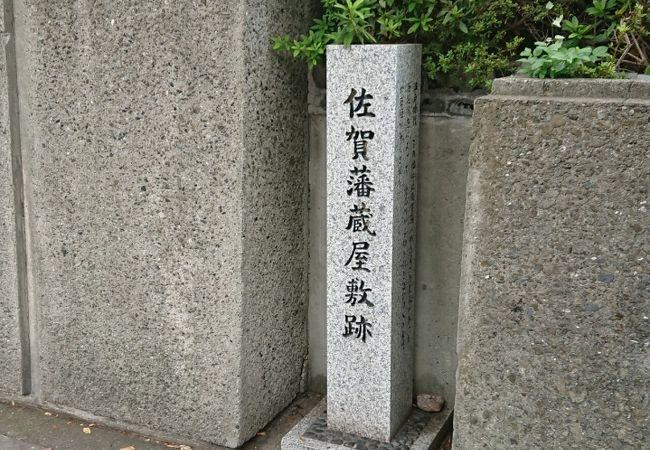 佐賀藩蔵屋敷跡!!