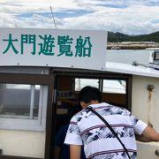 芥屋の大門遊覧船に乗ってきました。