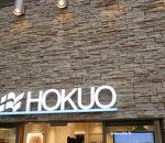 HOKUO 新百合ヶ丘店