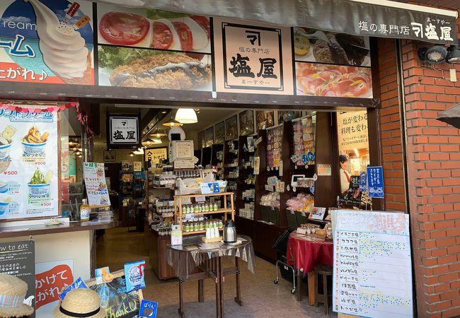 塩屋 (石垣店)
