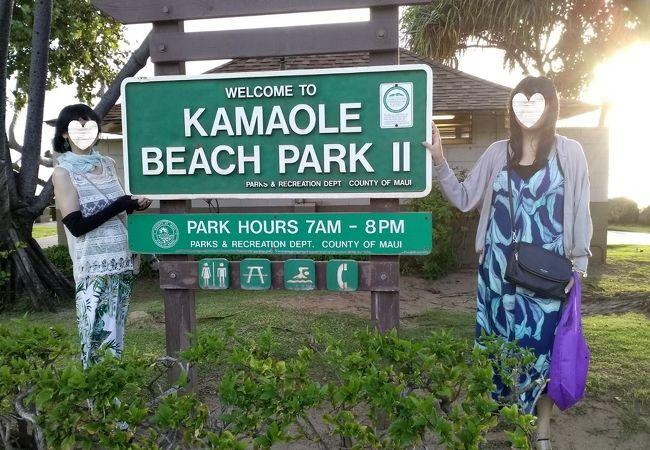 カマオレ ビーチ パーク