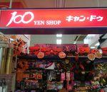 キャンドゥ (赤札堂深川店)