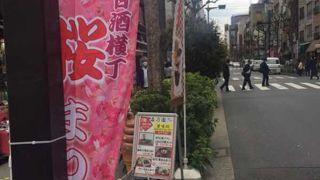 人形町甘酒横丁 桜まつり