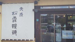 大原松露饅頭  浜姪デイトス店