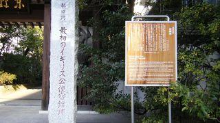 最初のイギリス公使宿館跡 (東禅寺)