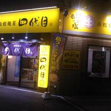 函館麺屋 四代目