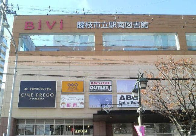 BiVi藤枝