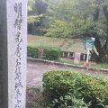 写真:亀山城跡