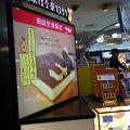 写真:東京ばな奈ワールド 羽田空港第一ターミナル店