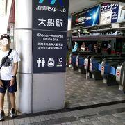 横浜から江ノ島に行く際に大船駅で乗り換えて行きました!!