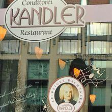 カフェ カンドラー