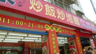 雛哥炒飯専売店 (華榮炒飯)